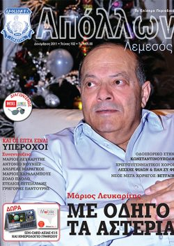 Apollon - Magazine - 102