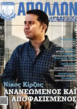 Apollon - Magazine - 104