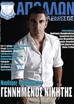 Apollon - Magazine - 105