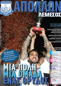 Apollon - Magazine - 110