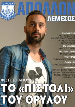 Apollon - Magazine - 116