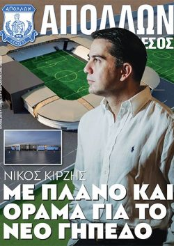 Apollon - Magazine - 117