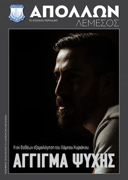 Apollon - Magazine - 131