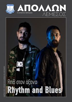 Apollon - Magazine - 133
