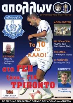 Apollon - Magazine - 31