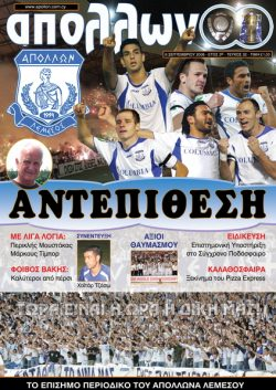 Apollon - Magazine - 32