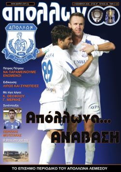 Apollon - Magazine - 36
