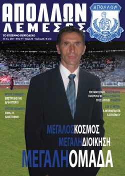 Apollon - Magazine - 48