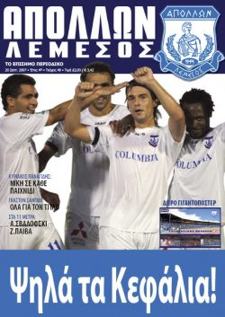 Apollon - Magazine - 49