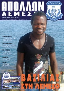 Apollon - Magazine - 51