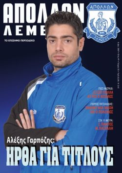 Apollon - Magazine - 55