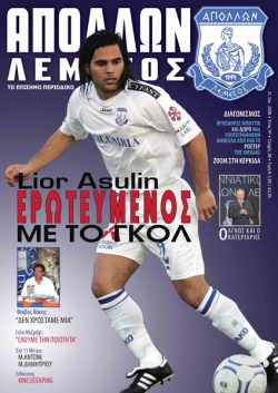 Apollon - Magazine - 58