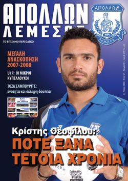 Apollon - Magazine - 65