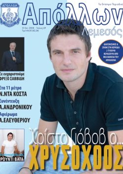 Apollon - Magazine - 69